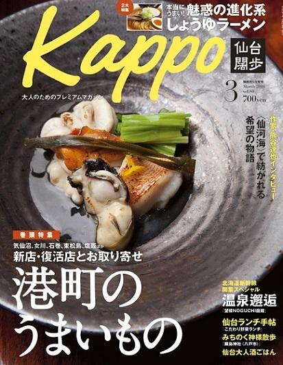Kappo 3月号の表紙