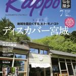 大人のためのプレミアムマガジン「Kappo 仙台闊歩」2016年7月号表紙